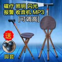 wholesale alluminiun alloy  telescopic walking cane with seat , LED  walking cane with radio, Manufactures