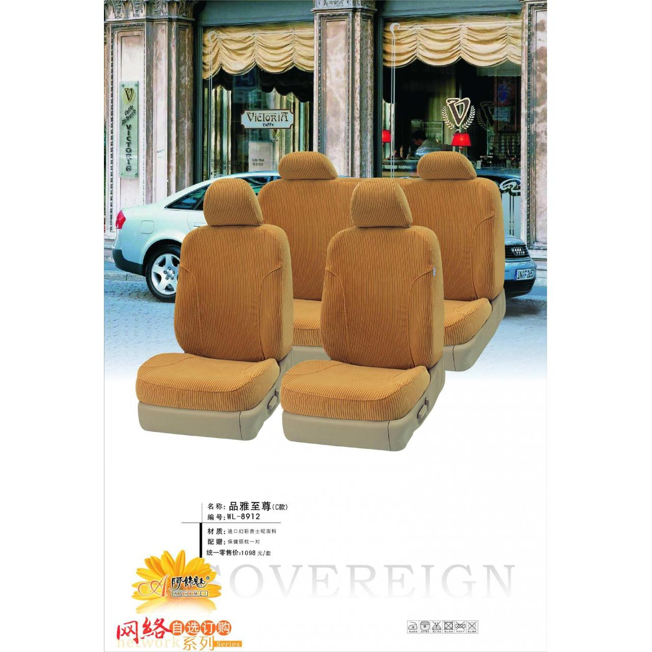 China Worsted fabric seat cover (grey) wholesale