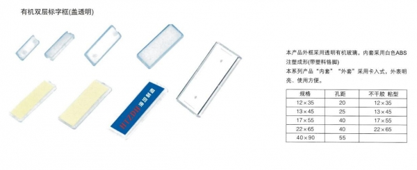 Quality SM series of insulator Mail double standard word box cover (transparent) for sale
